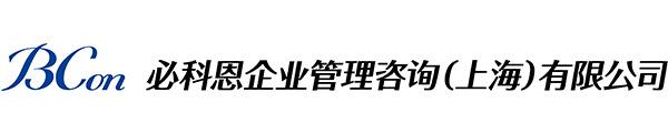 必科恩企業管理咨詢(上海)有限公司