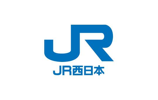 西日本旅客鉄道株式会社(JR西日本)