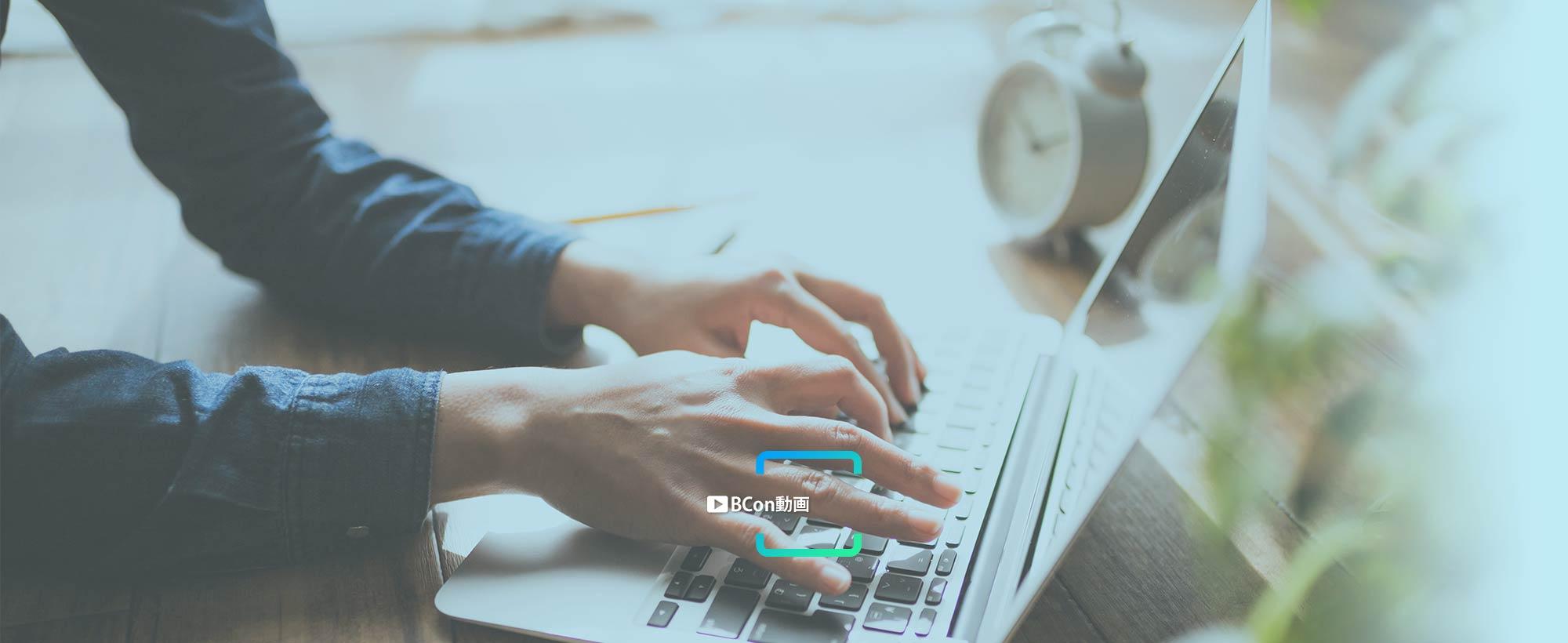 新しい働き方として定着し始めた在宅勤務やテレワーク。 マネジメントするヒントを動画でご紹介します。